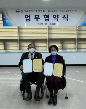 MOU협약 광주장애인총연합회