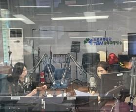 TBN교통방송 라디오출연(21.0…