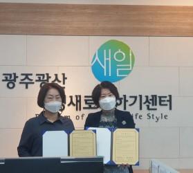 MOU협약 '광주광산구청…